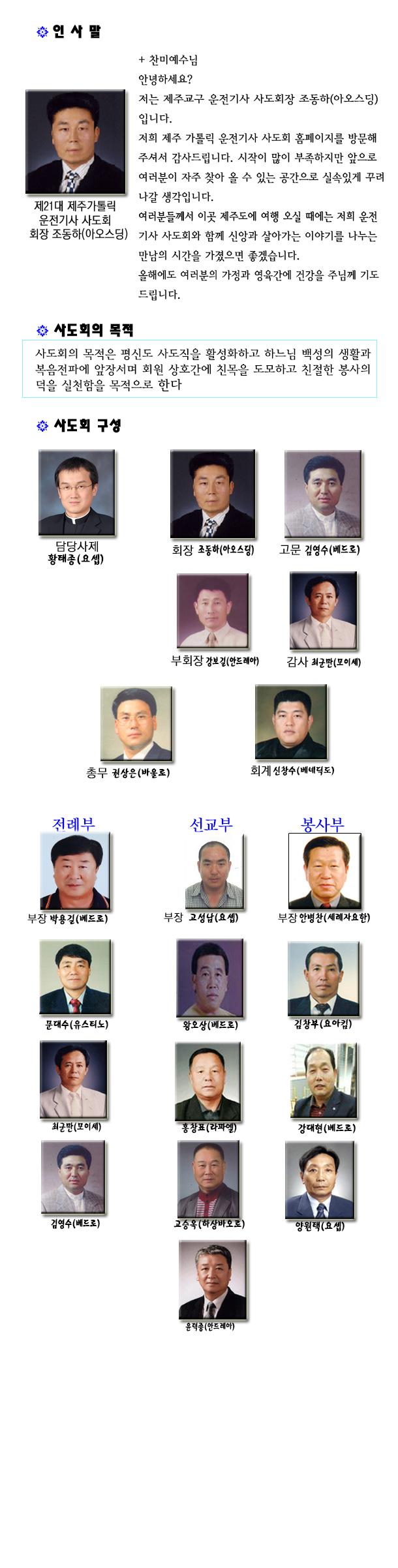 사도회인사-20210123.jpg